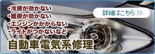 自動車電気系修理