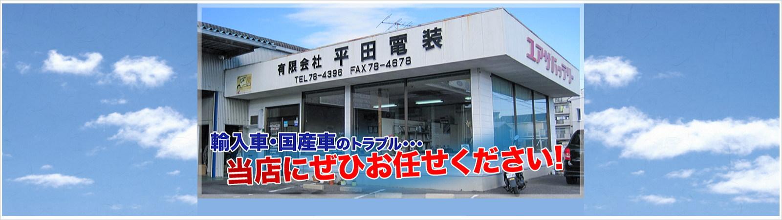 有限会社平田電装|三重県鈴鹿市の外国車・国産車・電気専門店・修理取付